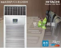 RAPC3-B120DH(空調柜機)